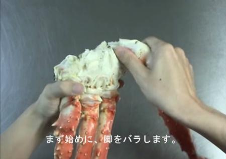 タラバガニ剥き方